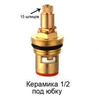 Кран букса керамическая импортная 1/2, 15 шлицов арт. 1291-15