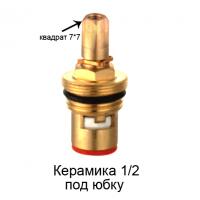 Кран букса керамическая импортная 1/2, квадрат арт. 1291-77