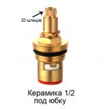 Кран букса керамическая импортная 1/2, 20 шлицов арт. 1291-20