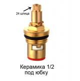 Кран букса керамическая импортная 1/2, 24 шлица арт. 1291-24